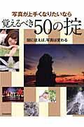 写真が上手くなりたいなら覚えるべき50の掟の本