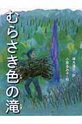 むらさき色の滝の本
