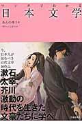 マンガでわかる日本文学の本