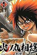 火ノ丸相撲 1の本