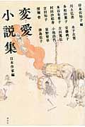 変愛小説集 日本作家編の本