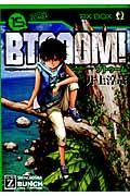 BTOOOM! 15の本