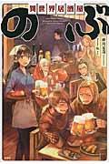 異世界居酒屋「のぶ」の本
