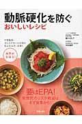 動脈硬化を防ぐおいしいレシピの本