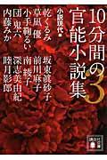10分間の官能小説集 3の本