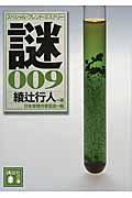 スペシャル・ブレンド・ミステリー謎 009の本