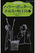 ハリー・ポッターと不死鳥の騎士団 5ー3の本