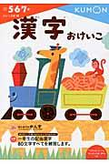 漢字おけいこの本