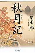 秋月記の本