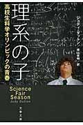 理系の子の本