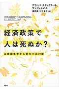 経済政策で人は死ぬか?の本