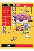 第4版 三省堂例解小学国語辞典の本