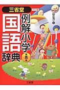第5版 三省堂例解小学国語辞典の本