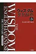 第3版 ウィズダム英和辞典の本