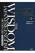 第2版 ウィズダム和英辞典の本