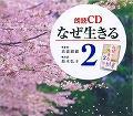 朗読CDなぜ生きる(6枚セット) 2の本