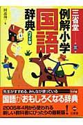 第3版 三省堂例解小学国語辞典の本