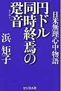 円ドル同時終焉の跫音の本