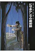 にせあかしやの魔術師の本
