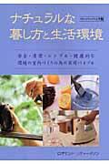 ペ−パ−バック版 ナチュラルな暮し方と生活環境の本