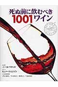 死ぬ前に飲むべき1001ワインの本