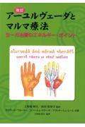 アーユルヴェーダとマルマ療法の本