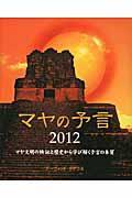 マヤの予言2012の本