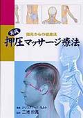 実践押圧マッサージ療法の本