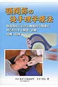 顎関節の徒手理学療法の本