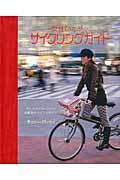 女性のためのサイクリングガイドの本