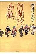 阿蘭陀西鶴の本
