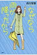 なぜなら雨が降ったからの本