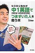 NOBU先生が中1英語〈NEW HORIZON〉でつまずいた人を救う本の本