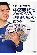 NOBU先生が中2英語〈NEW HORIZON〉でつまずいた人を救う本の本