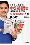 NOBU先生が中3英語〈NEW HORIZON〉でつまずいた人を救う本の本