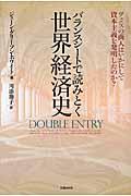 バランスシートで読みとく世界経済史の本