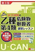 第3版 UーCANの乙種第4類危険物取扱者速習レッスンの本