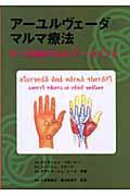 アーユルヴェーダ&マルマ療法の本