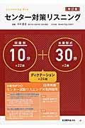 改訂版 センター対策リスニング10分(問題別)+30分(本番形式)の本