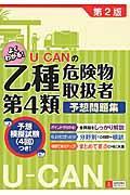 第2版 UーCANの乙種第4類危険物取扱者予想問題集の本