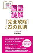国語読解「完全攻略」22の鉄則の本