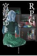 R.P.G.の本