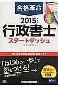 合格革命行政書士スタートダッシュ 2015年度版の本