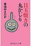 目玉焼きの丸かじりの本