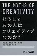どうしてあの人はクリエイティブなのか?の本