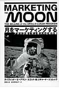 月をマーケティングするの本