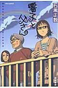 響子と父さんの本
