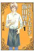 おとりよせ王子飯田好実 1の本