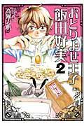 おとりよせ王子飯田好実 2の本