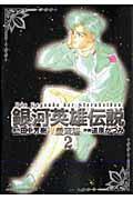 銀河英雄伝説 2の本